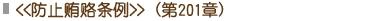 <<防止贿赂条例>> (第201章)